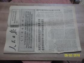 人民日报1968年4月13日