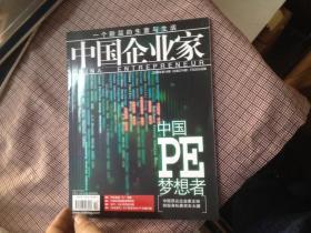 中国企业家2006年第14期