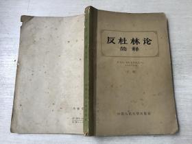 反杜林论简释(初稿)