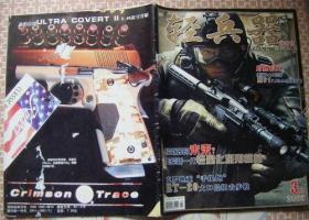 轻兵器 半月刊 2009 3 上