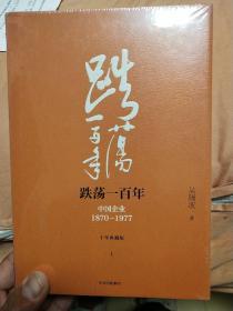 吴晓波企业史 跌荡一百年:中国企业1870—1977(十年典藏版)(套装共2册)