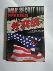 外交战特殊战秘密档案