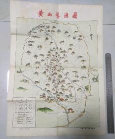 黄山导游图(1972)