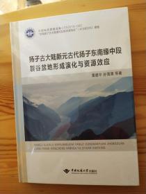 扬子古大陆新元古代扬子东南缘中段裂谷盆地形成演化与资源效应