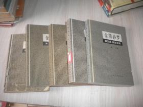 金陵春梦 1,2,3,4,5册    ,5本合售  整体八品  第一册缺后封面
