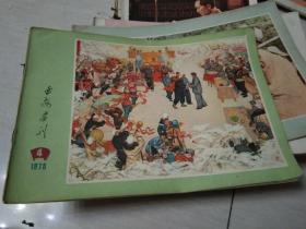 延安画刊1975.4