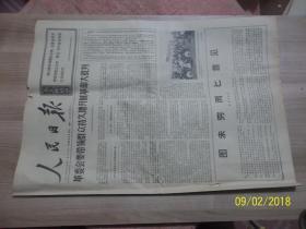 人民日报1968年4月15日