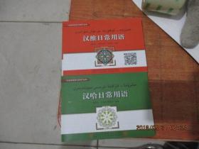 汉哈双语学习系列丛书: 汉维日常用语、汉哈日常用语一版2印  2本合售 在库房