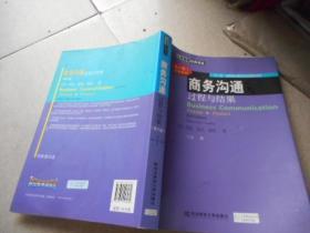 商务沟通过程与结果(第6版)
