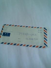 寄给北京市人民政府信访接待站的信(老信封装,内装一封信,1992年)