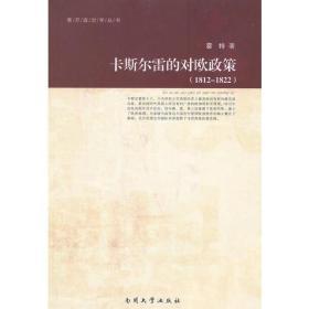 卡斯尔雷的对欧政策(1812-1822)