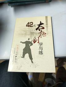 42式太极剑学与练(中英文对照)