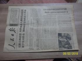 人民日报1968年4月16日