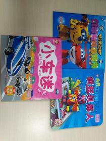 (小车迷贴纸)AR情景手工书(疯狂机器人)(创意贴纸游戏书)3本合售