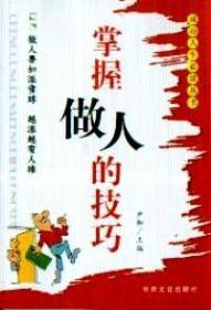 掌握用人的技巧 尹卿编 甘肃文化出版社 9787806088685