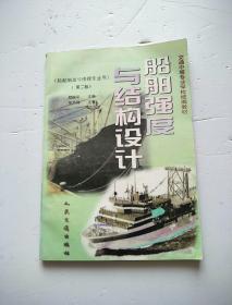 船舶强度与结构设计(第二版)船舶制造与修理专业