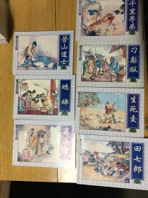 聊斋故事选 1-7全