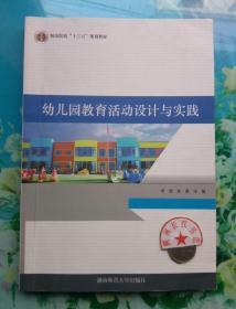 正版85新 幼儿园教育活动设计与实践 李霞 湖南师范9787564822637