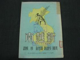 新越南(48年初版)书品请仔细见图。