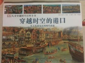 穿越时空的港口 从古代贸易站到现代海港