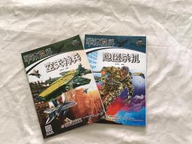 军体世界丛刊(2017):7空天神兵、8隐匿杀机