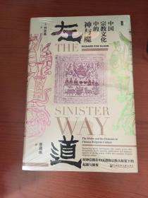 左道:中国宗教文化中的神与魔(甲骨文丛书)