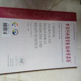 中华行为医学与脑科学杂志 2018年8月 第27卷 第8期 ISSN1674-6554二0一八年八月 第二十七卷 第八期  9771674655179