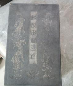 佛经书·瓷板书     自鉴