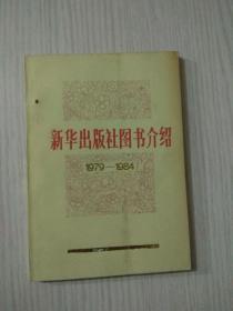 新华出版社图书介绍 1979-1984