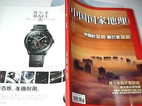 中国国家地理2012年11月