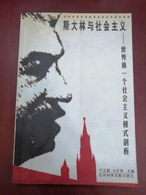 斯大林与社会主义:世界第一个社会主义模式剖析
