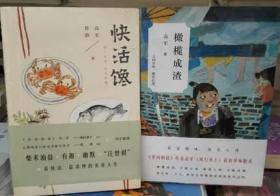 【正版新书】橄榄成渣 +快活馋 (2册)