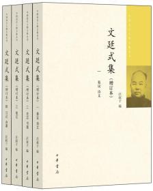 文廷式集(增订本·中国近代人物文集丛书·全4册)