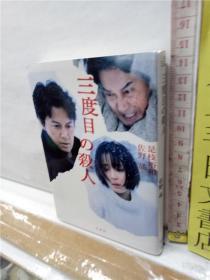 こ是枝裕和 佐野晶  三度目の杀人 第三次的杀人 日文原版64开宝岛社出版文库版小说书 电影由福山雅治主演