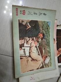 延安画刊1975.2.3(延安专号)