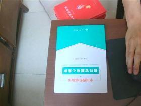 中国慢性病防治最佳实践特色案例,最佳实践核心案例,2册合售
