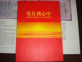党在我心中:中国共产党成立八十周年纪念(邮票册)