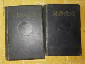 原版馆藏 列宁文选两卷集1 2 二本合售