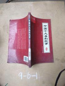 中华国学百部:中国十大喜剧故事(双色插图精译)