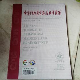 中华行为医学与脑科学杂志 2017年12月 第26卷 第12期 ISSN1674-6554二0一七年十二月 第二十六卷 第十二期  9771674655179