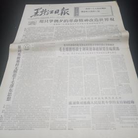文革老报纸。黑龙江日报。1966年11月19日。
