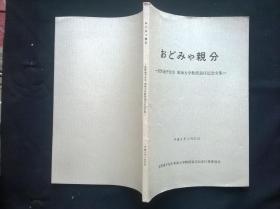 おどみや亲分——星野通平先生东海大学教授退任纪念文集