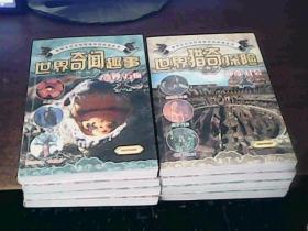 少年儿童最喜爱的奇趣知识丛书、世界猎奇探险《神奇社会、历史谜烟、幻彩宇宙、奇幻自然》世界奇间趣事《奇趣科技、奇炒万物、奇风异俗、奇人怪事》全8册(内有插图)