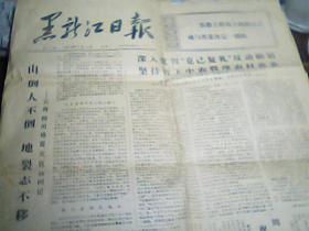 报纸 黑龙江日报1974年6月3日