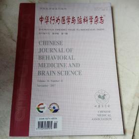 中华行为医学与脑科学杂志 2017年11月 第26卷 第11期 ISSN1674-6554二0一七年十一月 第二十六卷 第十一期  9771674655179