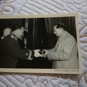 复古老照片  毛主席与开国功臣等在一起:6张合售