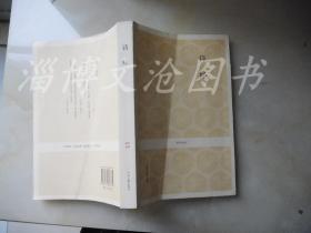 国学经典:诗经