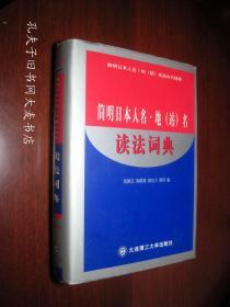 《简明日本人名·地(站)名读法词典》大连理工大学出版社