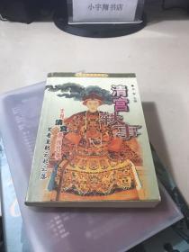 清末民初系列丛书:清宫轶事