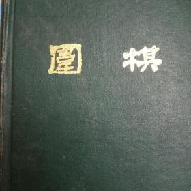 围棋(90年合订精品)